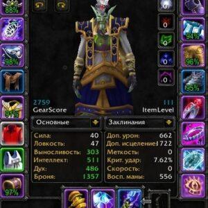 Troll male Priest 70